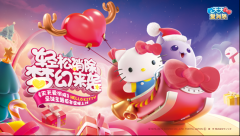 《天天爱消除》携手Hello Kitty亮相2016TGC 发布定制